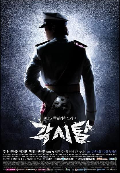 [Movie] Bridal Mask (Korean Drama)