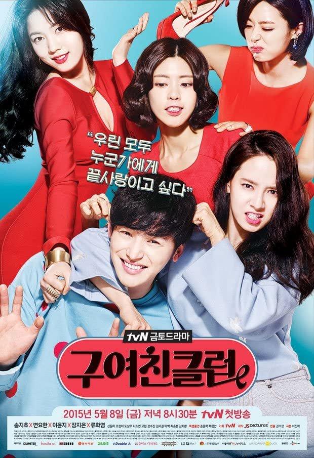 [Movie] Ex-Girlfriend Club (Korean Drama)