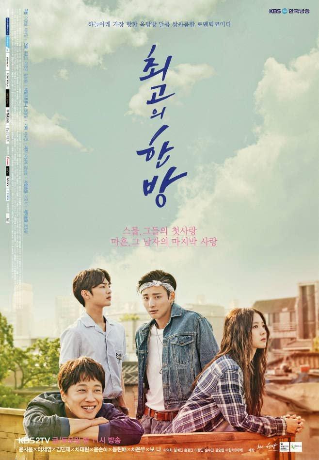 [Movie] Hit The Top (Korean Drama)